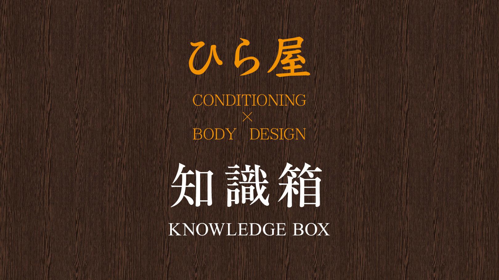 ひら屋の知識箱