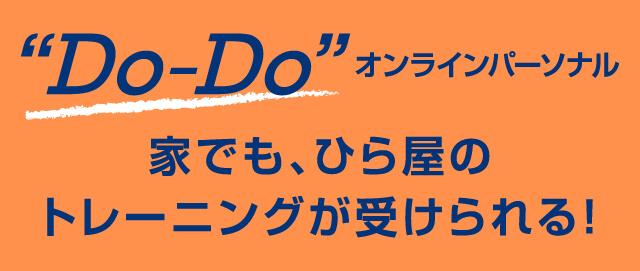 オンラインパーソナルDo-Do